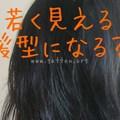 ためしてガッテン 髪型のワザ!(2010/7/7放送)